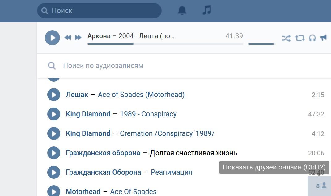 «ВКонтакте» запустила втестовый период рекламу ваудиозаписях
