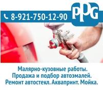 PPG-Volchov