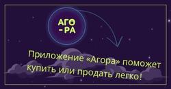 Агора - объявления Волховского района