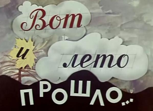 do-svidanya-vse-konchaetsya